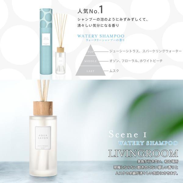 送料無料&おまけ付き アクアシャボン AQUA SAVON リードディフューザー 190ml [全5種]|parfumearth|03