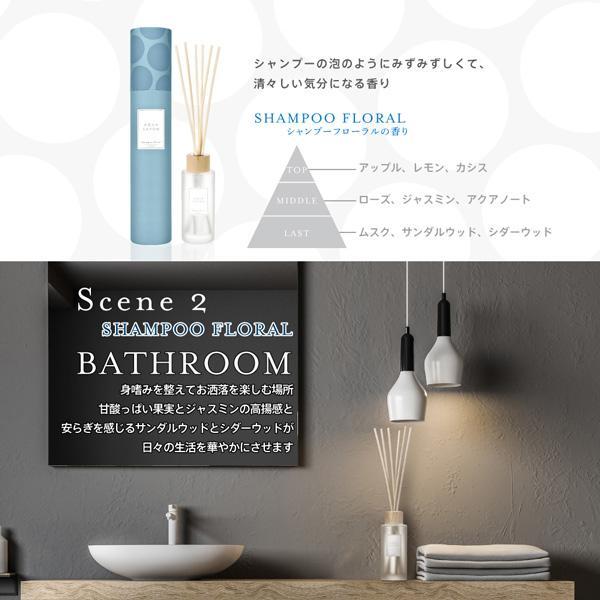 送料無料&おまけ付き アクアシャボン AQUA SAVON リードディフューザー 190ml [全5種]|parfumearth|04