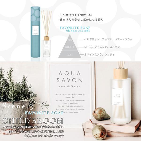 送料無料&おまけ付き アクアシャボン AQUA SAVON リードディフューザー 190ml [全5種]|parfumearth|05