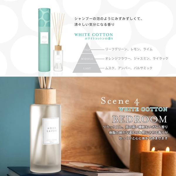 送料無料&おまけ付き アクアシャボン AQUA SAVON リードディフューザー 190ml [全5種]|parfumearth|06