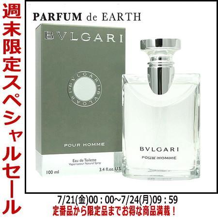 香水 メンズ セール 送料無料 販売 ブルガリ EDT 100ml 限定品 SP プールオム BVLGARI