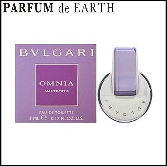 ブルガリ BVLGARI オムニア アメジスト EDT BT 5ml 香水 お試し ミニボトル 【香水 フレグランス】|parfumearth
