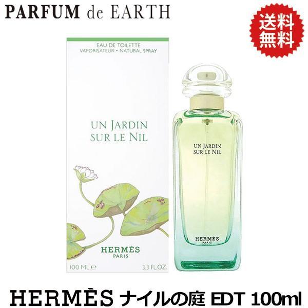 エルメス HERMES ナイルの庭 ストアー EDT SP レディース 香水 メンズ 100ml 気質アップ