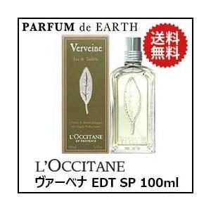 ロクシタン L#039;OCCITANE ヴァーベナ EDT SP 100ml 送料無料 付与 香水 レディース 流行のアイテム