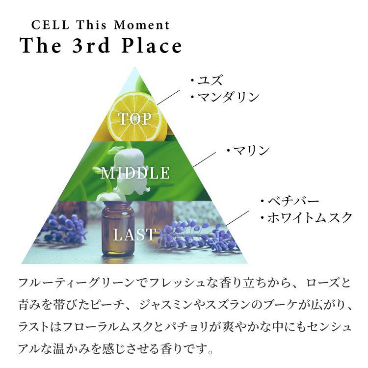 【送料無料】 CELL This Moment セル ディス モーメント ザ サードプレイス EDP SP 100ml The 3rd place|parfumearth|04