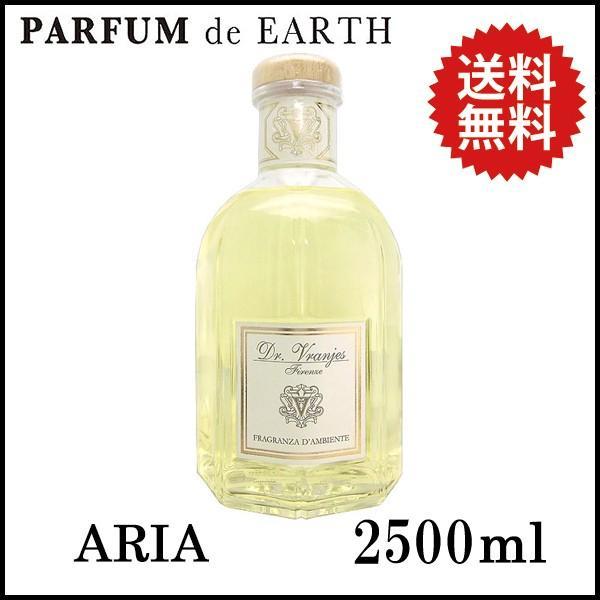 特別セール品 ドットール ヴラニエス リードディフューザー エアー ARIA 2500ml 送料無料 商店 香水 フレグランス