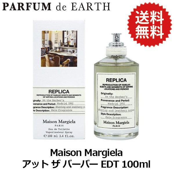 メゾン マルジェラ Maison 贈答品 Margiela レプリカ 正規認証品 新規格 アット ザ バーバー EDT 送料無料 香水 THE AT BARBER#039;S REPLICA メンズ レディース 100ml