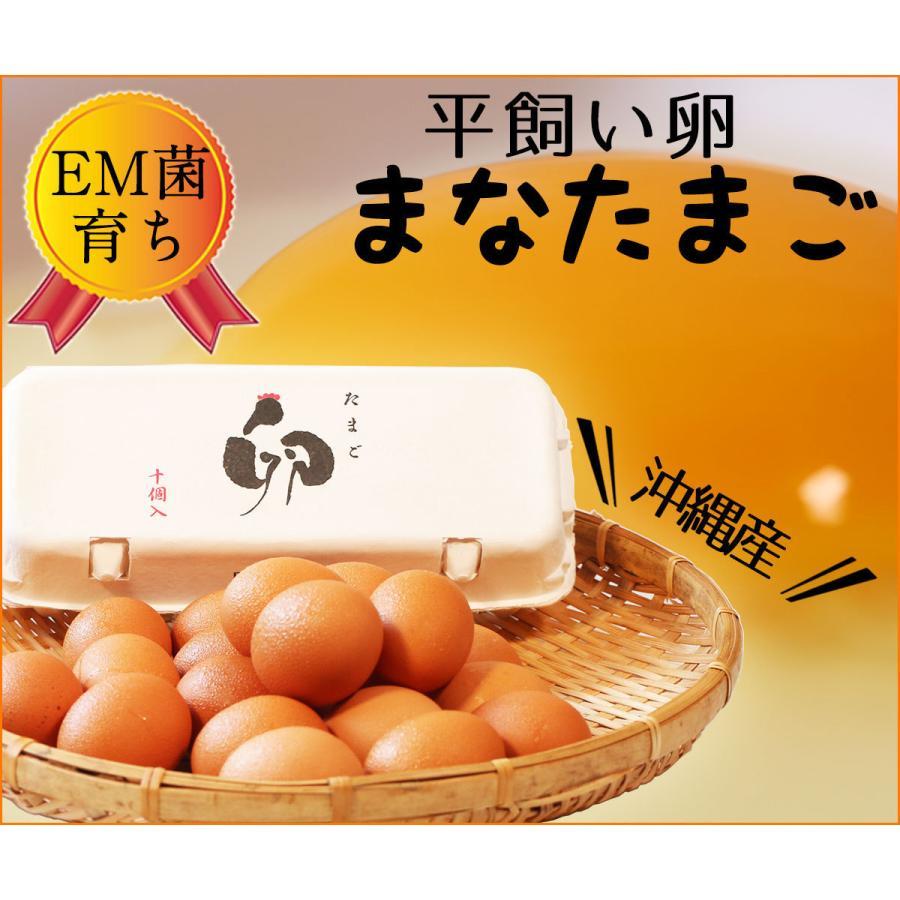 沖縄産 平飼い卵 限定モデル 30個 人気の採れたて卵を産地直送で通販お取り寄せ 自然農園にてEM菌育ちの高級卵 まなたまご 激安価格と即納で通信販売