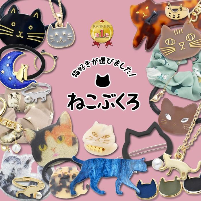福袋 猫 ねこ ネコ アクセサリー アクセ キャット にゃんこ 黒猫 r2018_ss ヘアアクセ ネックレス ねこぶくろ ギフト プレゼント pariskids-net