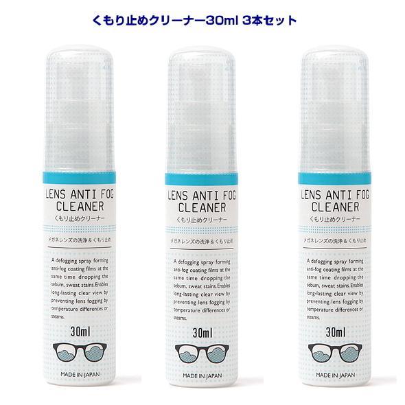 メガネ くもり止め メーカー公式 売れ筋 レンズクリーナー30ml 3本セット