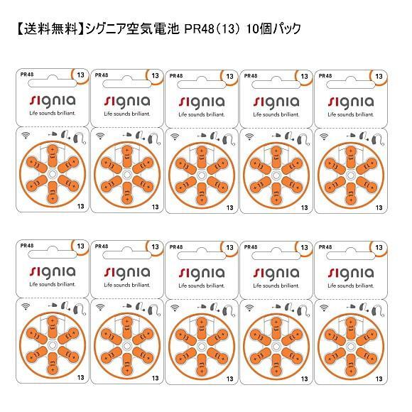 シグニア シーメンス 空気電池 激安 激安特価 送料無料 送料無料でお届けします 10個パック 13 PR48