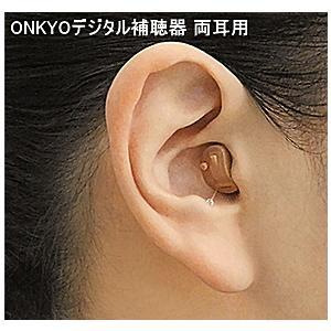 デジタル補聴器 新品 耳穴 両耳用セット OHS-D21 オンキョー 目立たない 小型 送料無料 非課税 乾燥ケース付き キャンセラー ハウリング 高性能 価格 交渉 ONKYO