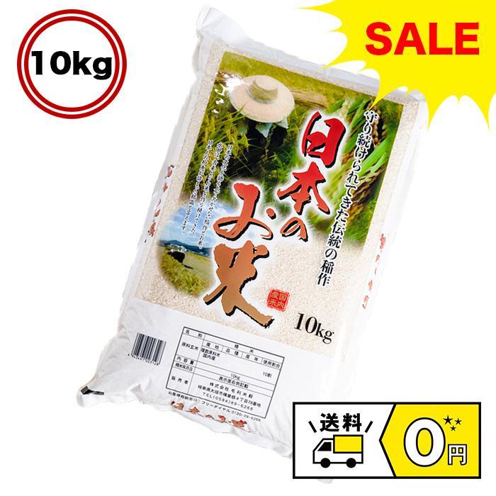 セール中 米 お米 新米 米 白米 精米 令和2年産 日本のお米 10kg  ブレンド米 国内産 10kg 毛利米穀 ブレンド 10キロ 送料無料 即日発送|park001|02