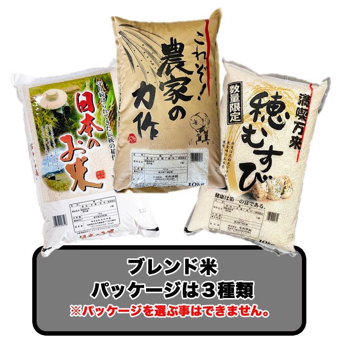 セール中 米 お米 新米 米 白米 精米 令和2年産 日本のお米 10kg  ブレンド米 国内産 10kg 毛利米穀 ブレンド 10キロ 送料無料 即日発送|park001|03