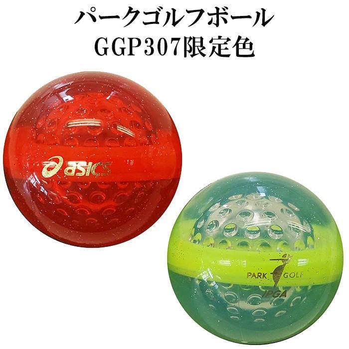 パークゴルフボール アシックス ハイパワーボールX-LABO2 3ピース構造 限定特価 GGP307 贈物 ディンプル