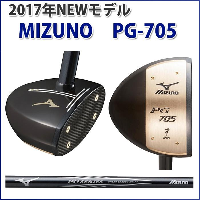 パークゴルフクラブ ミズノ MIZUNO PG-705