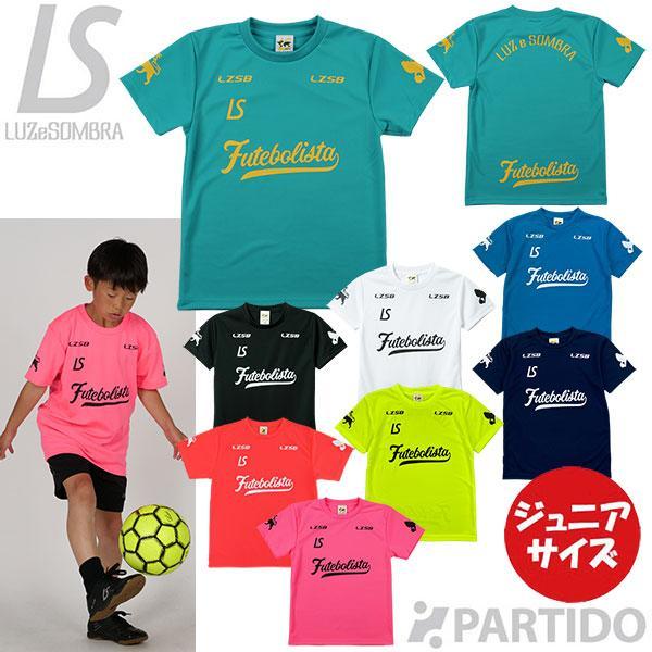 ルースイソンブラ LUZ e SOMBRA ジュニア用 フッチボルザイオンプラシャツ フットサルウェア F1921017 新色追加して再販 全品送料無料