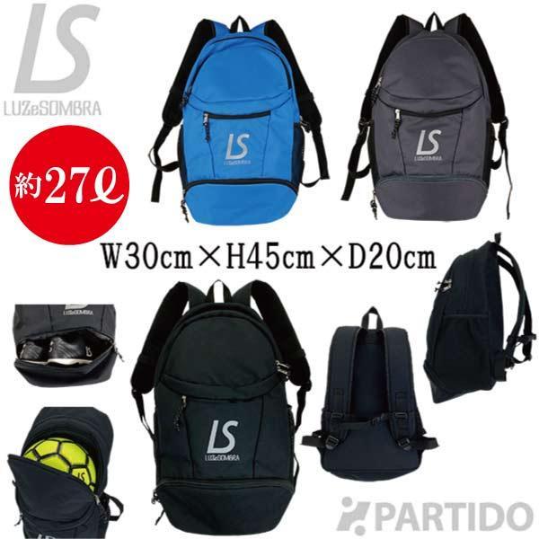 ルースイソンブラ LUZ e SOMBRA フットサルウェア 商品 L2211440 PX セールSALE%OFF バックパック