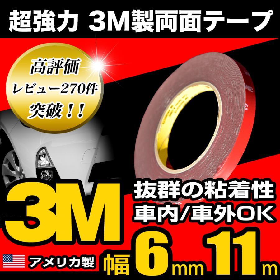 3M 超強力 両面テープ 11m巻き 幅6mm 厚さ0.8mm お得セット 車外 車内 米国3M製 接着 受注生産品 粘着 送料無料