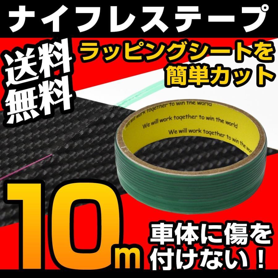 ナイフレステープ お洒落 10m巻 メーカー公式ショップ カッティング フィニッシュライン デザインライン ステッカー シール カット ラッピングステッカー 送料無料