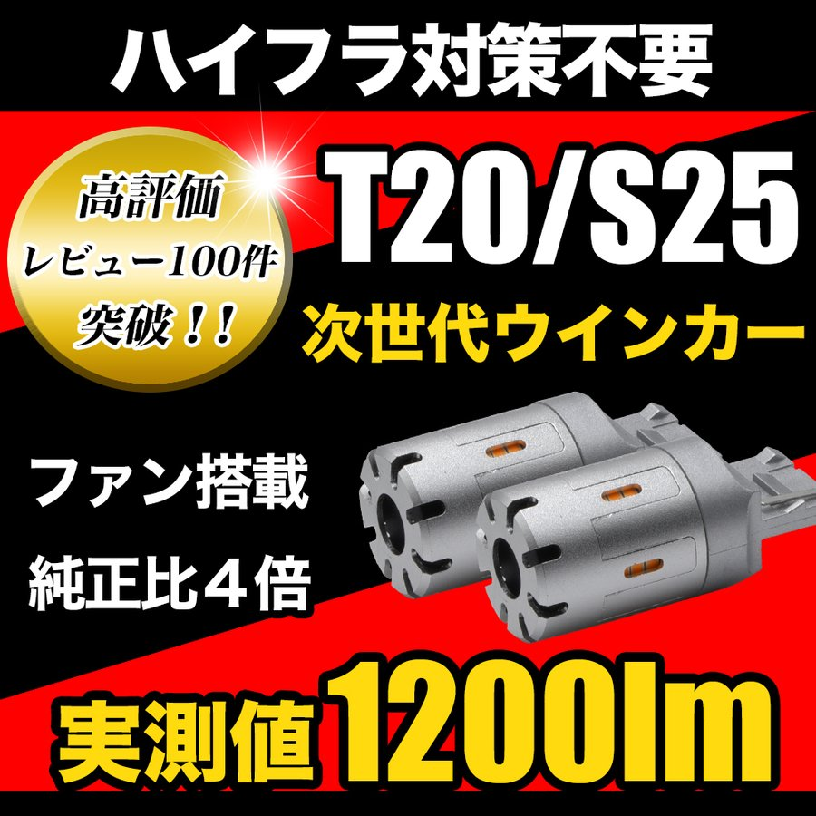 LED ウインカー T20 ピンチ部違い S25 ハイフラ防止 抵抗内蔵 ステルスバルブ 冷却ファン 搭載 実測値1200lm 車検対応 12V 送料無料|parts-com