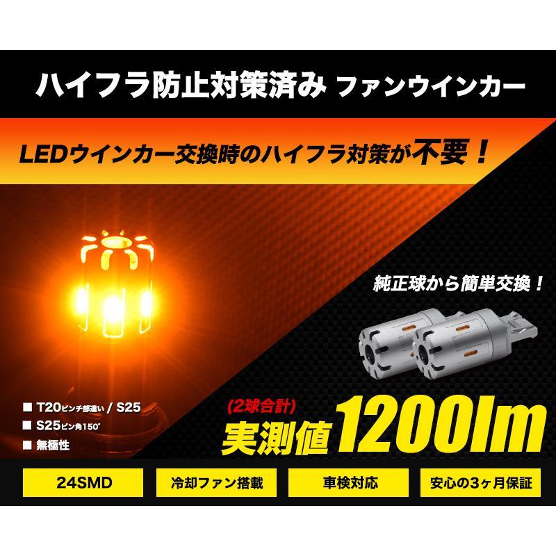 LED ウインカー T20 ピンチ部違い S25 ハイフラ防止 抵抗内蔵 ステルスバルブ 冷却ファン 搭載 実測値1200lm 車検対応 12V 送料無料|parts-com|02