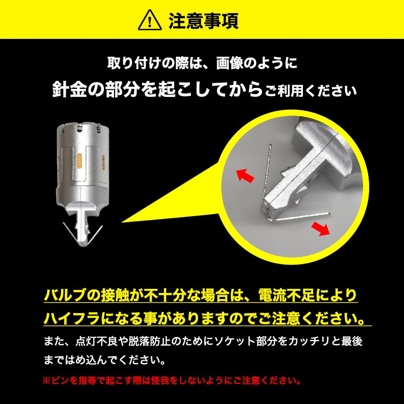 LED ウインカー T20 ピンチ部違い S25 ハイフラ防止 抵抗内蔵 ステルスバルブ 冷却ファン 搭載 実測値1200lm 車検対応 12V 送料無料|parts-com|11