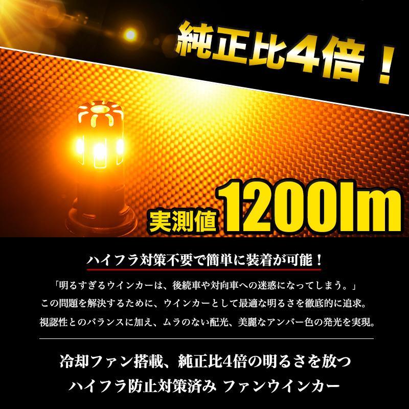 LED ウインカー T20 ピンチ部違い S25 ハイフラ防止 抵抗内蔵 ステルスバルブ 冷却ファン 搭載 実測値1200lm 車検対応 12V 送料無料|parts-com|04