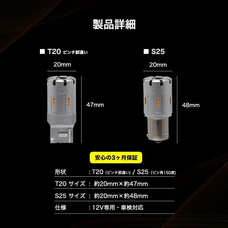 LED ウインカー T20 ピンチ部違い S25 ハイフラ防止 抵抗内蔵 ステルスバルブ 冷却ファン 搭載 実測値1200lm 車検対応 12V 送料無料|parts-com|10