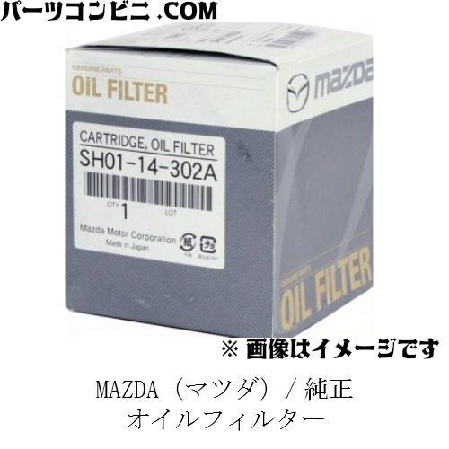 MAZDA マツダ 純正 オイルフィルター オイルエレメント SH01-14-302A CX-5 アテンザ デミオ 市販 新登場 アクセラ CX-3