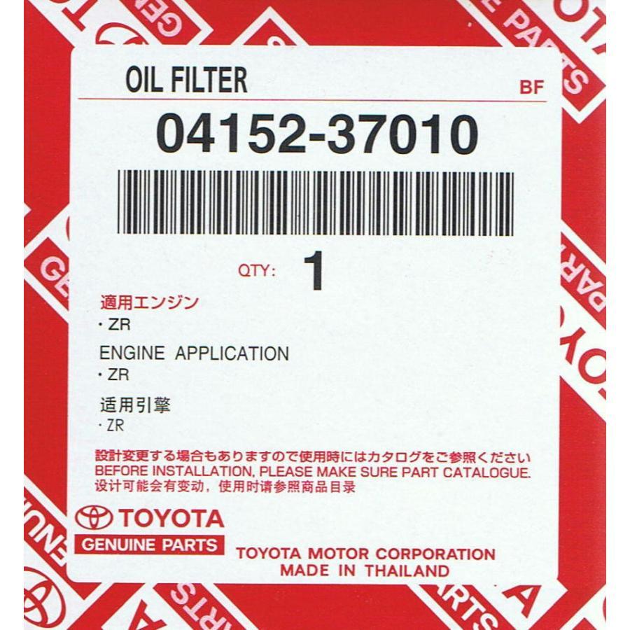 トヨタ純正 オイルフィルター デポー 感謝価格 04152−37010
