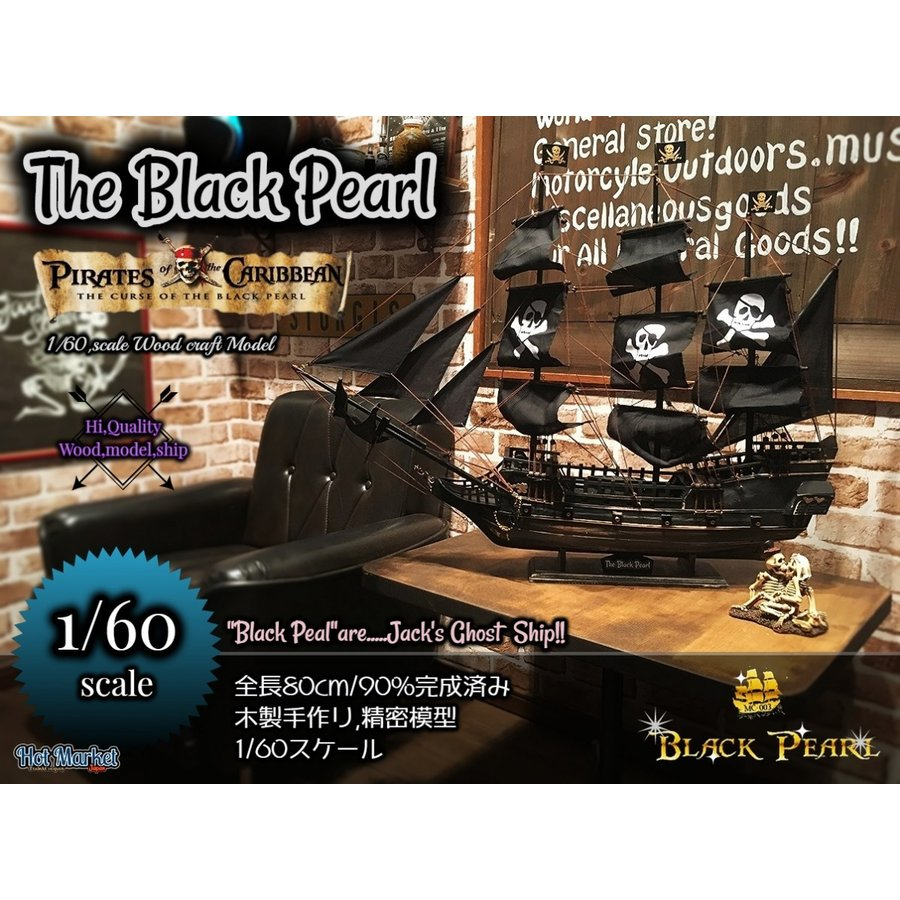 特大 80cm 90%完成済み 木製模型 黒 Pearl ブラックパール号 1/60 模造船 ジオラマ パイレーツオブカリビアン