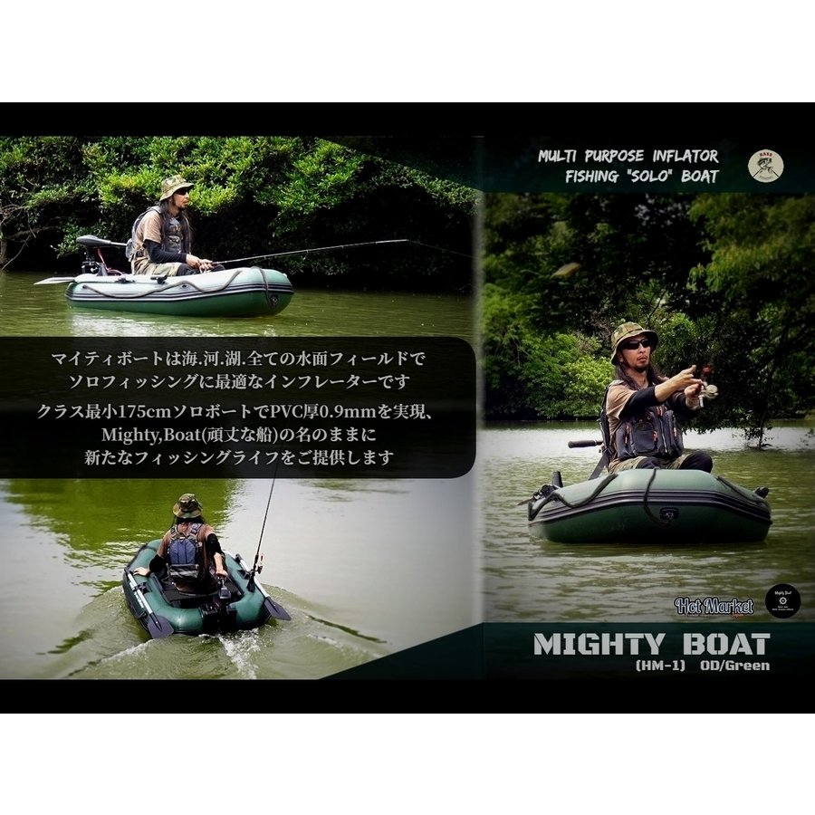 ゴムボート インフレーター Mighty Boat HM-1(OD/Green) マイティボート フィッシングボート バスボート レジャーボート |parts758|02