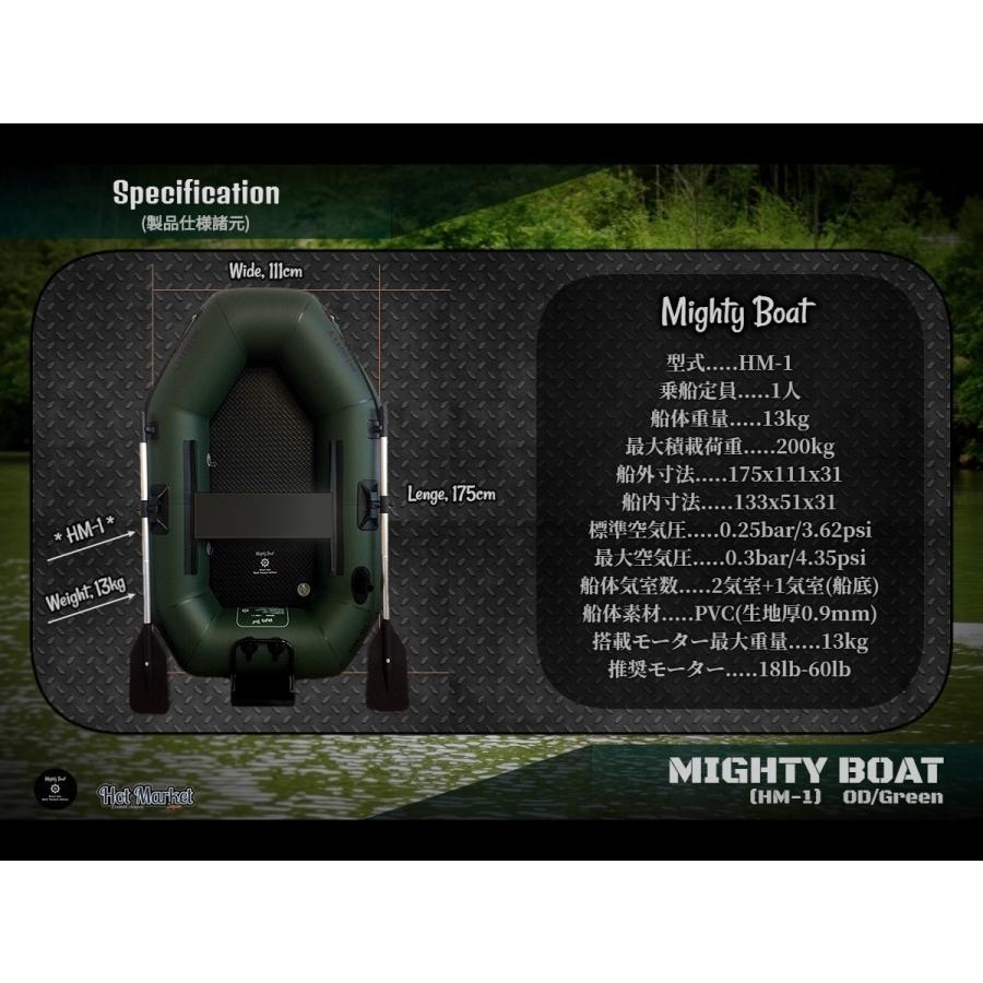 ゴムボート インフレーター Mighty Boat HM-1(OD/Green) マイティボート フィッシングボート バスボート レジャーボート |parts758|05