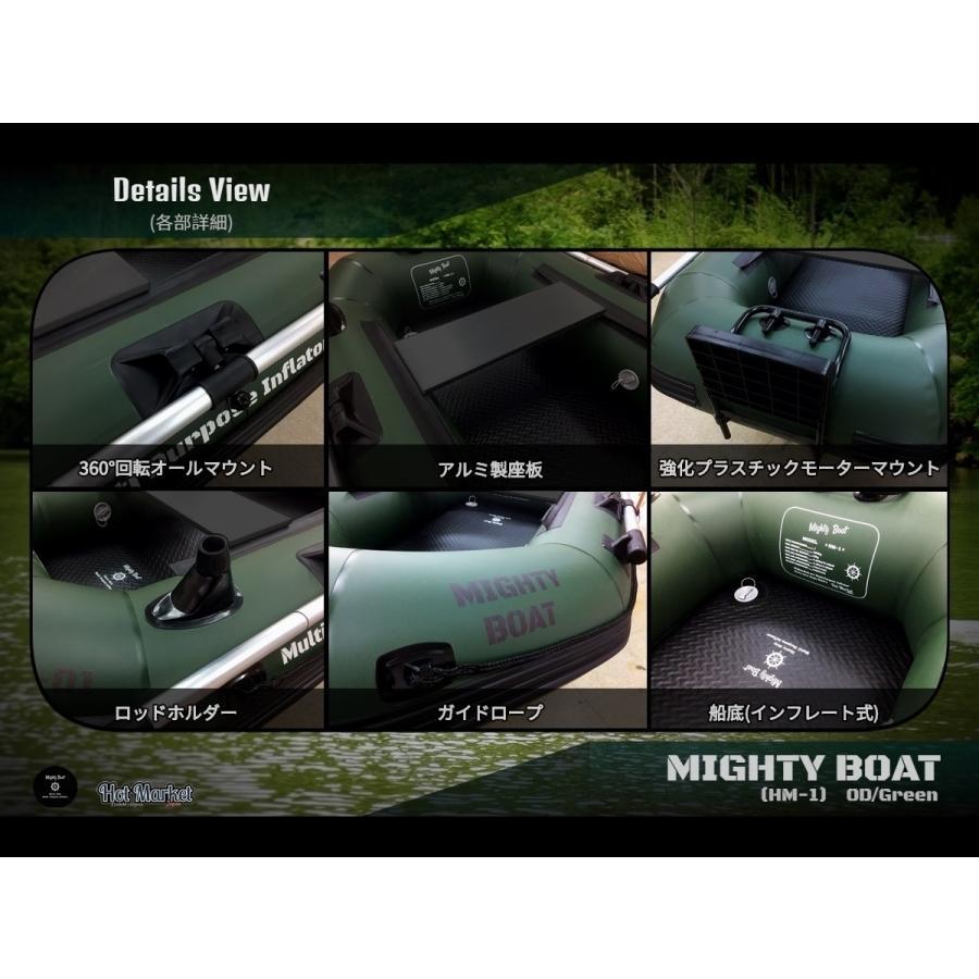 ゴムボート インフレーター Mighty Boat HM-1(OD/Green) マイティボート フィッシングボート バスボート レジャーボート |parts758|07