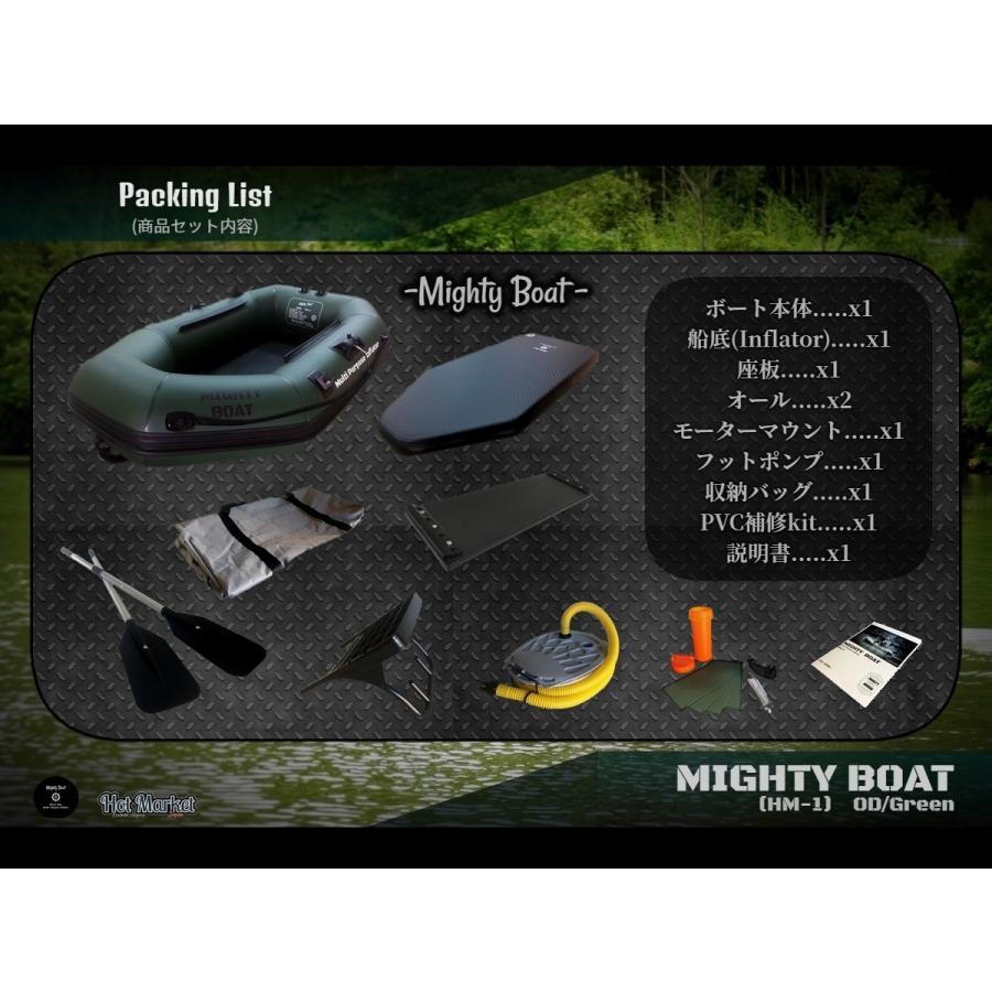 ゴムボート インフレーター Mighty Boat HM-1(OD/Green) マイティボート フィッシングボート バスボート レジャーボート |parts758|09