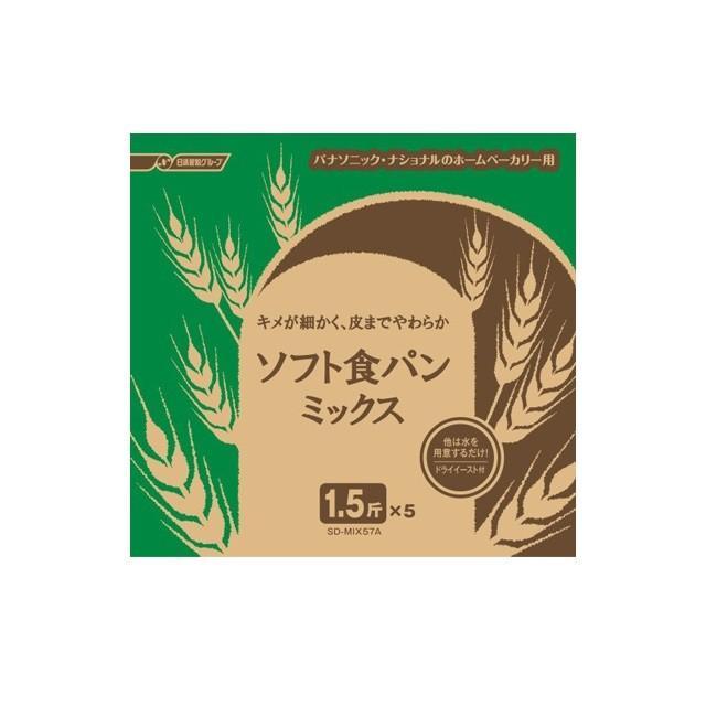 パナソニック Panasonic ソフト食パンミックス(1.5斤分×5袋入) SD-MIX57A