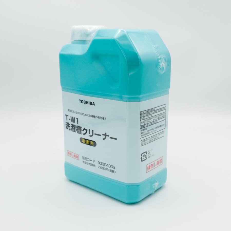 在庫あり 東芝 TOSHIBA T-W1 洗濯機用洗濯槽クリーナー 商品追加値下げ在庫復活 90004003 評判
