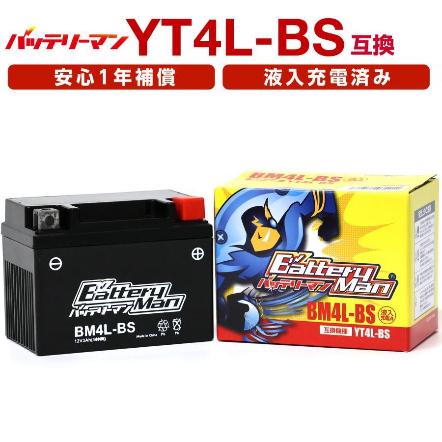 授与 バッテリーマン バイク 密閉型MFバッテリー メンテフリー 1個売り YT4L-BS 互換 商品 BM4L-BS 液入充電
