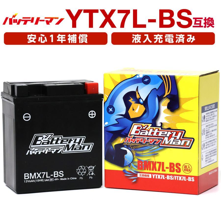 バッテリーマン バイク 密閉型MFバッテリー メンテフリー 店舗 BMX7L-BS YTX7L-BS 互換 90 液入充電済 TA02 Dio1 ジャイロキャノピー キャビーナ50 新作製品、世界最高品質人気!