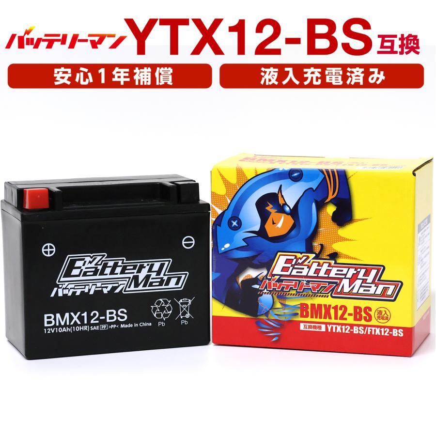 バッテリーマン バイク 密閉型MFバッテリー 値下げ メンテフリー 2020A W新作送料無料 BMX12-BS 液入充電済 スペ YTX12-BS 互換