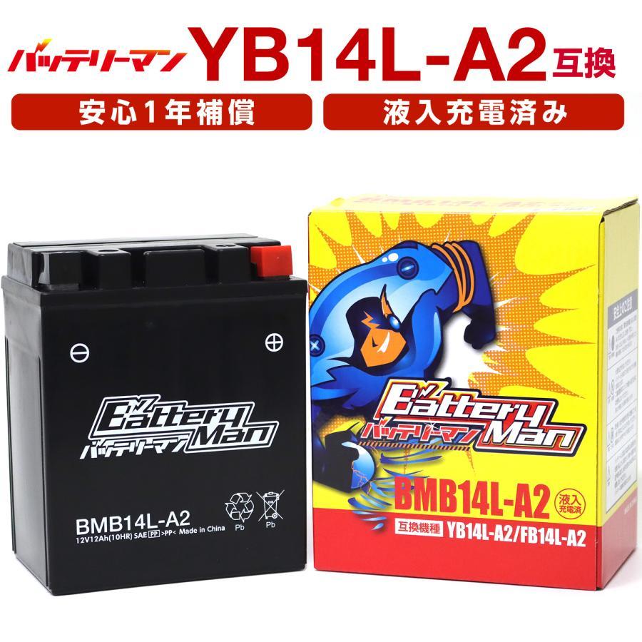 バッテリーマン バイク 密閉型MFバッテリー メンテフリー BMB14L-A2 YB14L-A2 液入充電済 互換 お買得 CXカ お買い得品