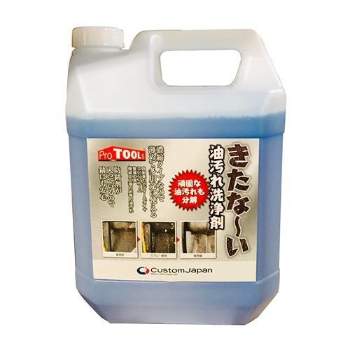 きたない油汚れ洗浄剤
