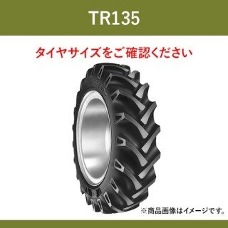 BKT トラクター 農業用・農耕用 バイアスタイヤ(チューブタイプ) TR135 16.9-24 PR8 2本セット パーツマン