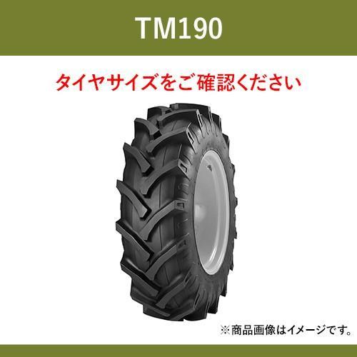 トレルボルグ トラクター 農業用・農耕用 ラジアルタイヤ(チューブタイプ) TM190 8.3R24 2本セット パーツマン