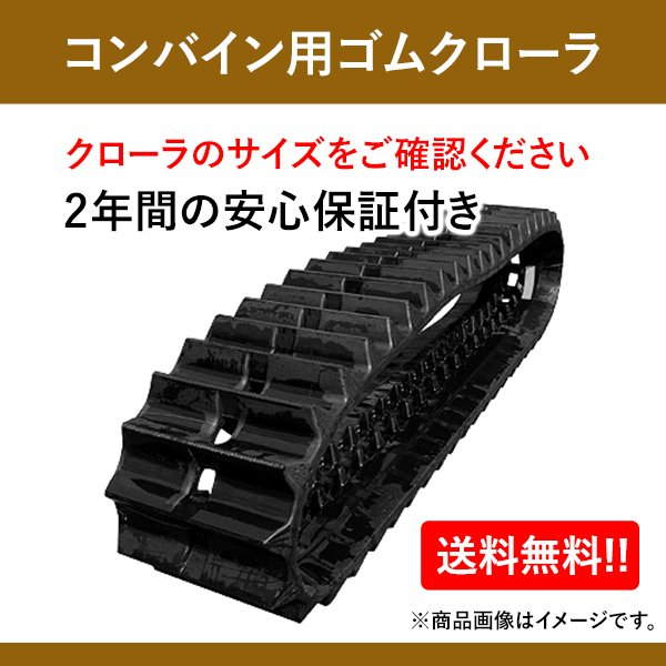 三菱コンバイン用ゴムクローラー VS333 G1-409043KM 400x90x43 2本セット 送料無料