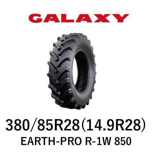 ギャラクシー(GALAXY) トラクタータイヤ EARTH-PRO R-1W 850 380/85R28 14.9R28 TL (ラジアルタイヤ) 1本 パーツマン