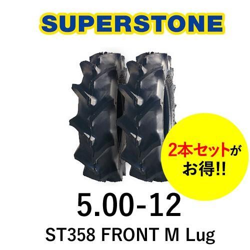 スーパーストーン(SUPERSTONE) トラクタータイヤ ST358 FRONT M-Lug 5.00-12 PR4 TT (前輪用) 2本セット パーツマン