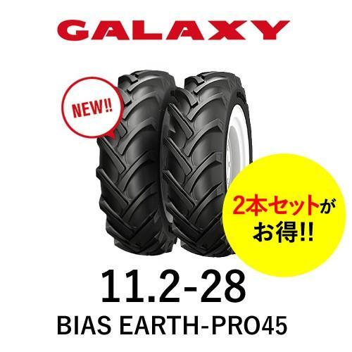 ギャラクシー(GALAXY) トラクタータイヤ BIAS EARTH-PRO45 EP45 11.2-28 PR8 TT (前輪・後輪用) 2本セット パーツマン