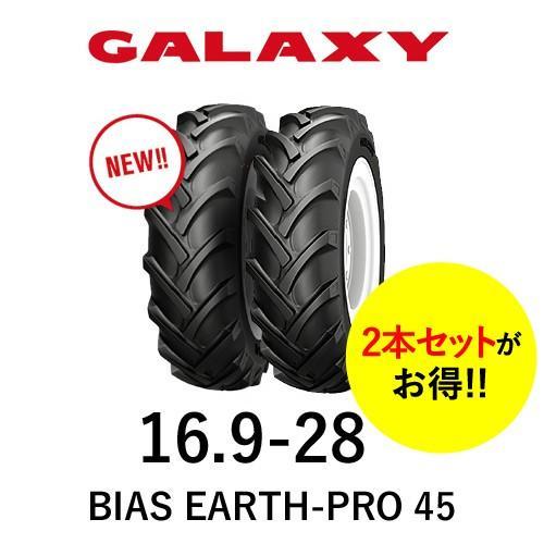 ギャラクシー(GALAXY) トラクタータイヤ BIAS EARTH-PRO45 EP45 16.9-28 PR8 TT (前輪・後輪用) 2本セット パーツマン